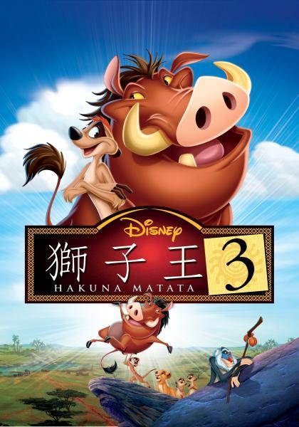 獅子王3:Hakuna Matata線上看