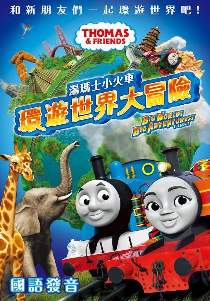 湯瑪士小火車:環遊世界大冒險線上看