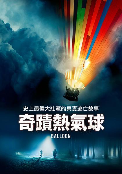 奇蹟熱氣球線上看