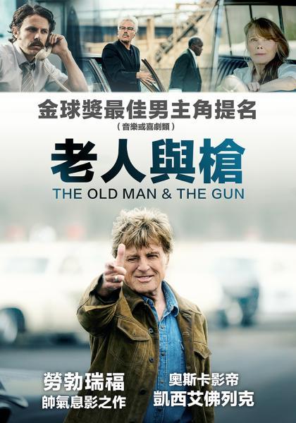 老人與槍線上看