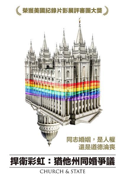捍衛彩虹:猶他州同婚爭議線上看