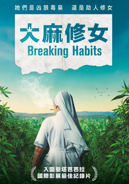 大麻修女線上看