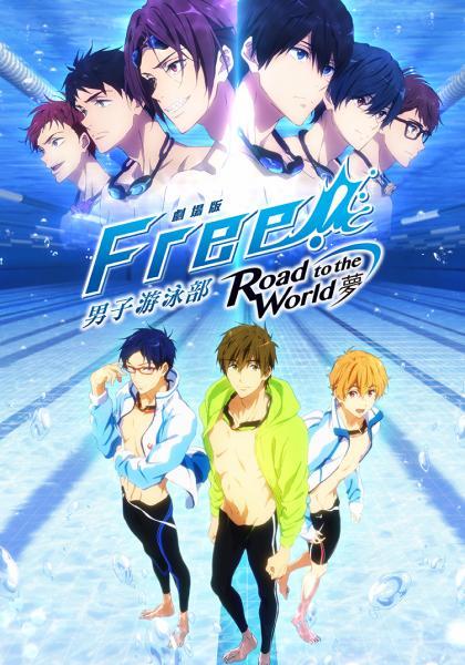 劇場版FREE!男子游泳部-Road to the World-夢線上看