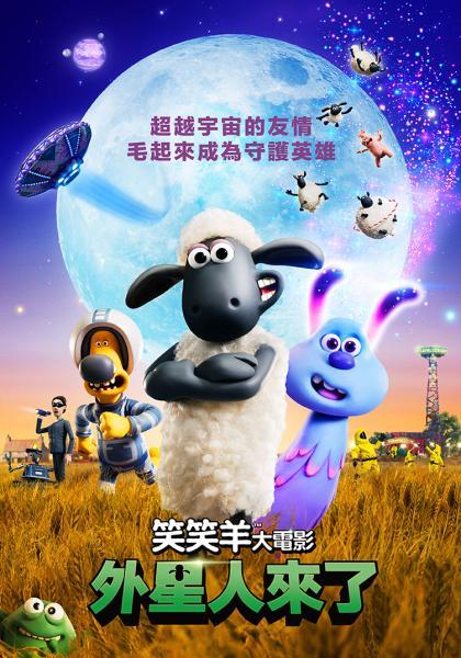 笑笑羊大電影:外星人來了線上看