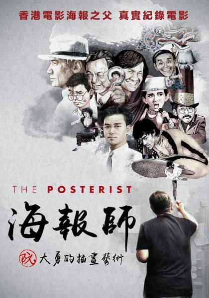 海報師:阮大勇的插畫藝術線上看