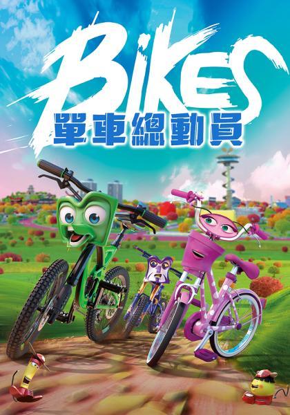 單車總動員線上看