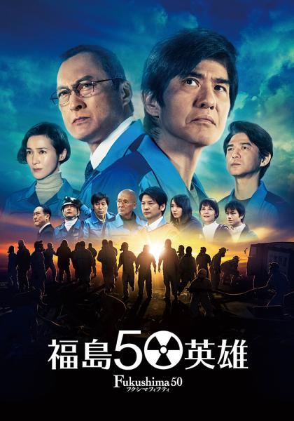 福島50英雄線上看