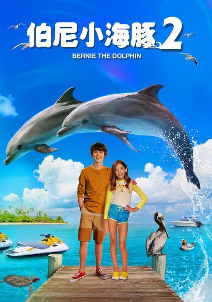 伯尼小海豚2線上看