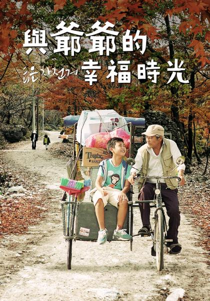 與爺爺的幸福時光線上看