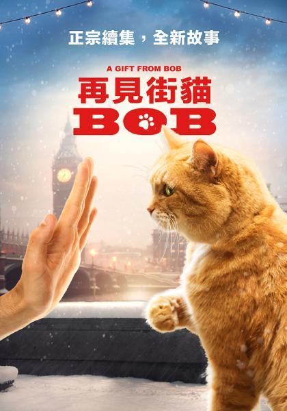 再見街貓BOB線上看