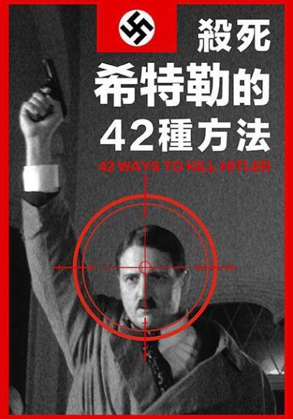 殺死希特勒的42種方法線上看