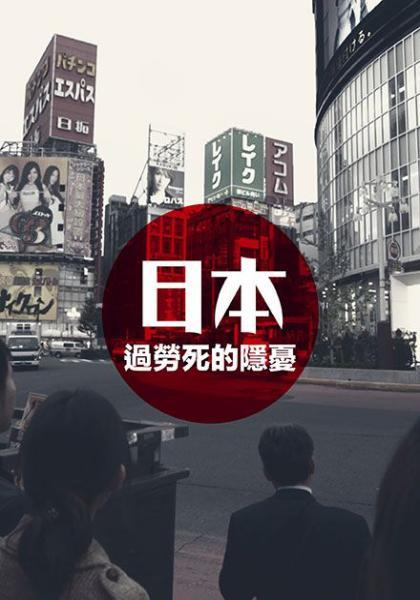 日本:過勞死的隱憂線上看