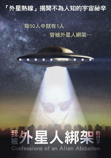 我被外星人綁架的日子線上看