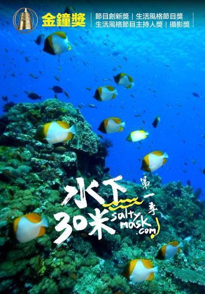 水下三十米 第一季 第13集線上看