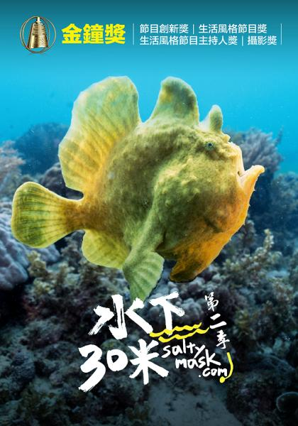 水下三十米 第二季線上看