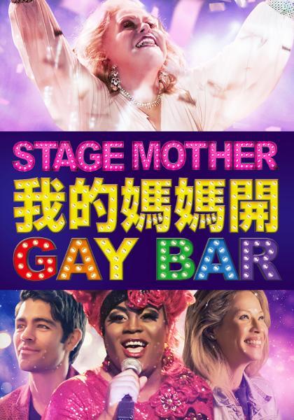我的媽媽開Gay Bar線上看