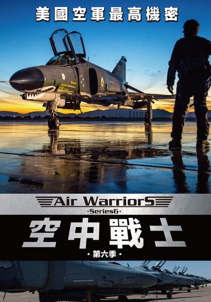 空中戰士 第六季線上看
