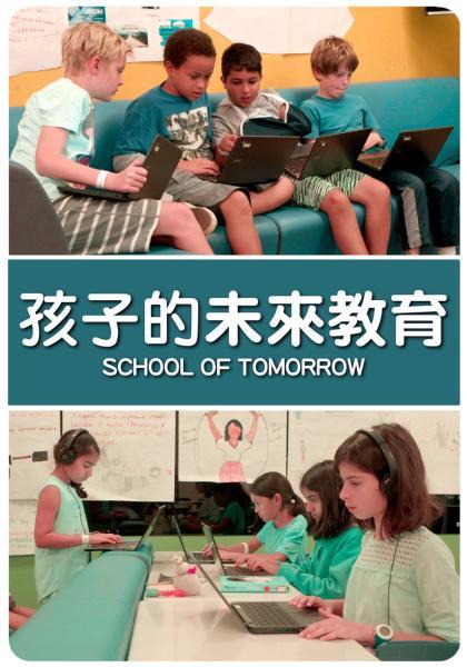 孩子的未來教育線上看