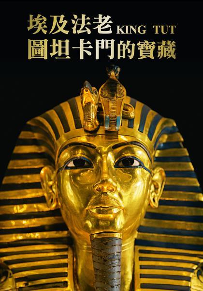 埃及法老圖坦卡門的寶藏線上看