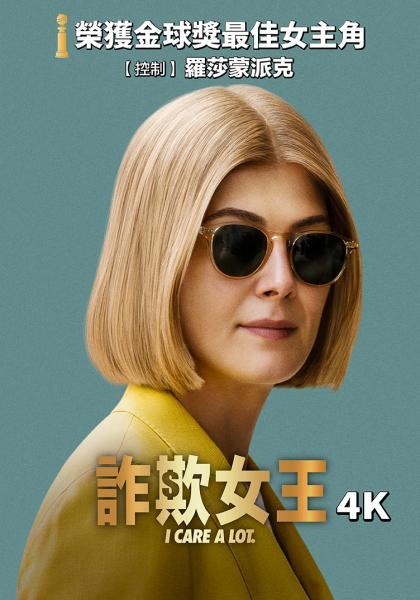 詐欺女王(4K)線上看