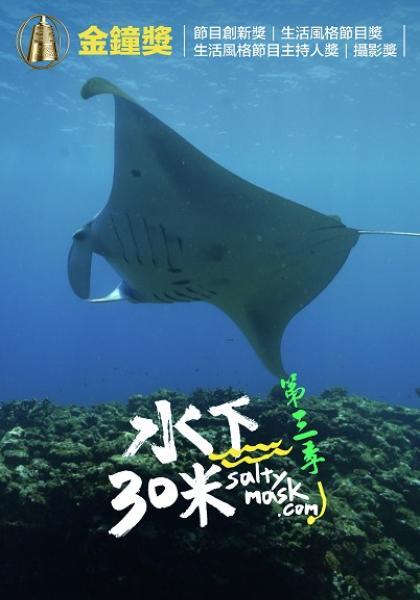 水下三十米 第三季 第1集線上看