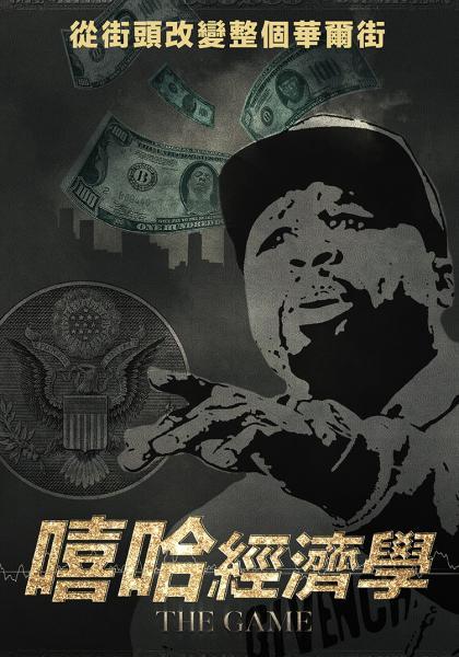 嘻哈經濟學線上看