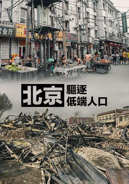 北京:驅逐低端人口線上看