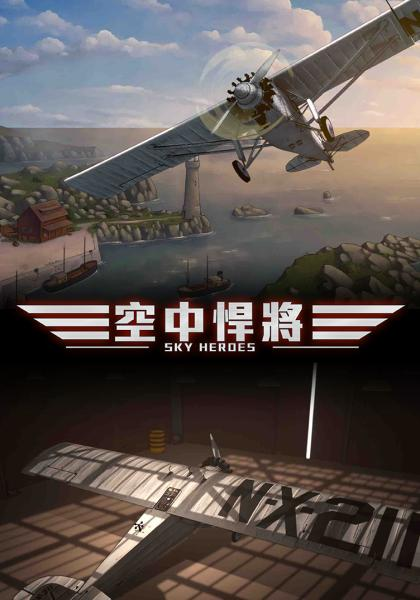 空中悍將 第1集線上看