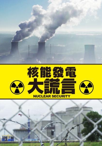 核能發電大謊言 第1集線上看
