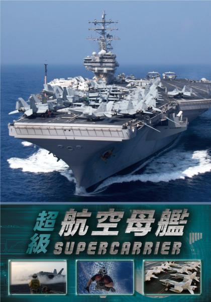 超級航空母艦 第1集線上看