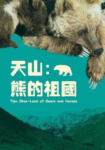 天山:熊的祖國線上看