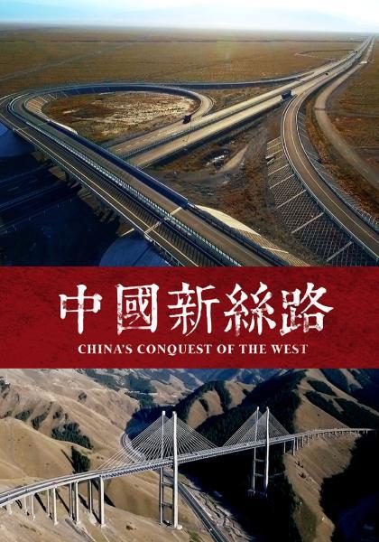 中國新絲路線上看