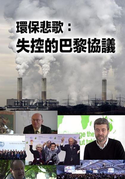 環保悲歌:失控的巴黎協議線上看