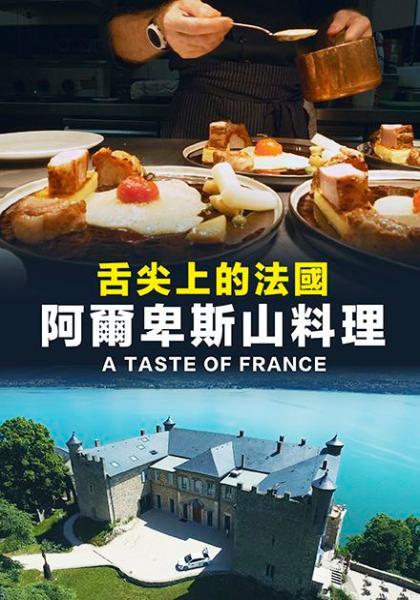 舌尖上的法國:阿爾卑斯山料理線上看