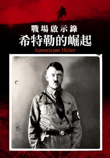 戰場啟示錄:希特勒的崛起 第1集線上看