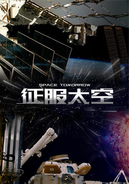 征服太空 第5集線上看