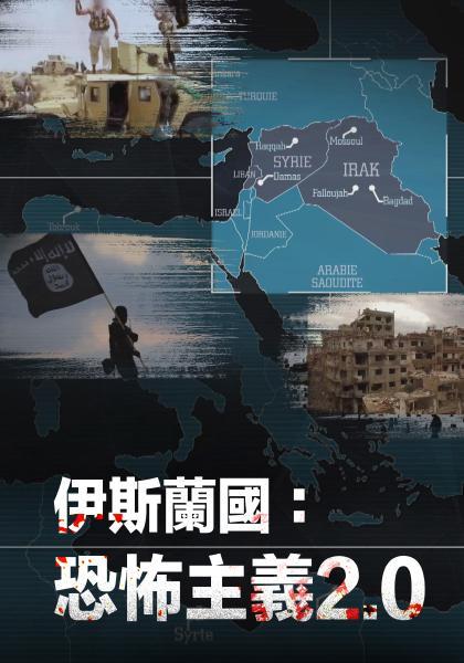 伊斯蘭國:恐怖主義2.0線上看