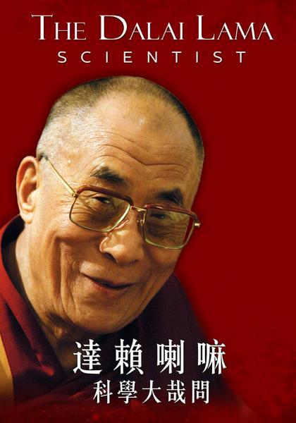 達賴喇嘛:科學大哉問線上看
