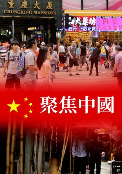 聚焦中國線上看