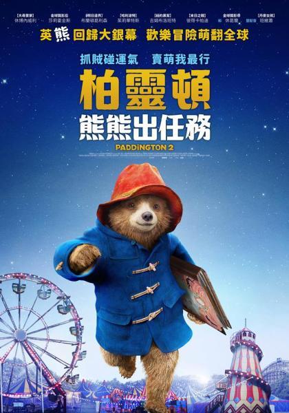 柏靈頓熊熊出任務線上看