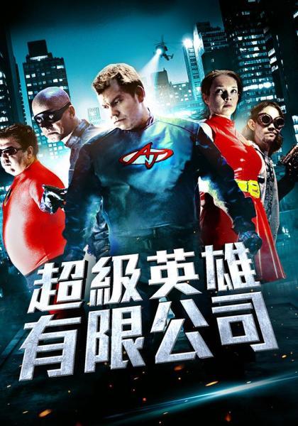超級英雄有限公司線上看