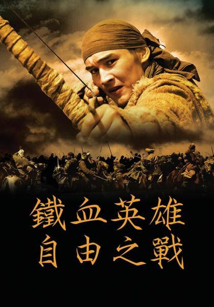 鐵血英雄:自由之戰線上看