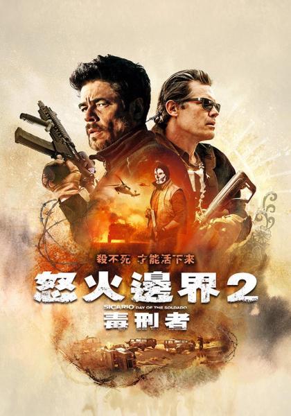 怒火邊界2:毒刑者線上看