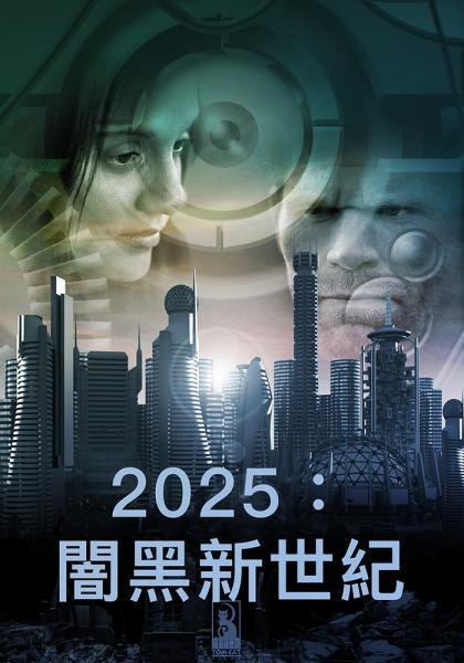 2025:闇黑新世紀線上看