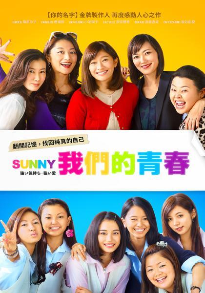 Sunny!我們的青春線上看