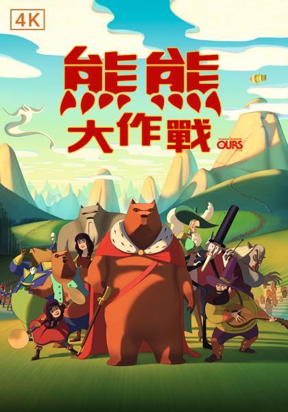 熊熊大作戰(4K)線上看