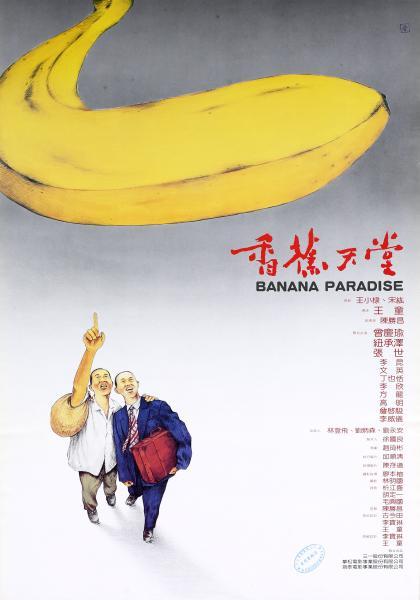 香蕉天堂(數位修復版)線上看