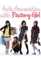 少女時代  Factory girls