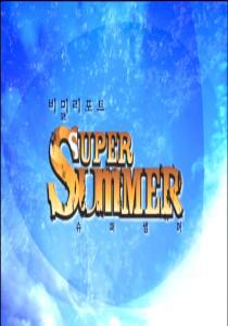 Super Juinor的超級夏日密祕報告(二)線上看