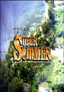 Super Juinor的超級夏日密祕報告(一)線上看
